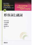 「英文法大事典」シリーズ 4 形容詞と副詞