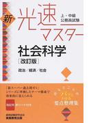 上・中級公務員試験新・光速マスター社会科学 政治/経済/社会 改訂版