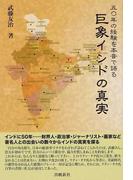巨象インドの真実 五〇年の経験を本音で語る