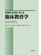 教職教養講座 第3巻 臨床教育学