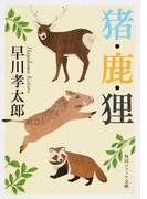 猪・鹿・狸 改版 (角川ソフィア文庫)(角川ソフィア文庫)