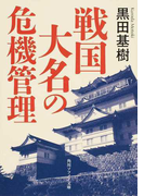 戦国大名の危機管理 (角川ソフィア文庫)(角川ソフィア文庫)