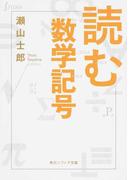 読む数学記号 (角川ソフィア文庫)(角川ソフィア文庫)