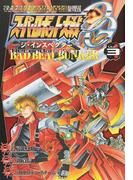 スーパーロボット大戦OG−ジ・インスペクター−Record of ATX Vol.3 BAD BEAT BUNKER (電撃コミックスNEXT)(電撃コミックスNEXT)