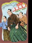 西郷隆盛 最後の武士 (講談社火の鳥伝記文庫)