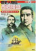 歴史人物伝西郷隆盛 明治維新の志士たち (日能研クエスト)