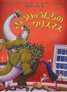 きょうりゅうたちのクリスマス (世界の絵本コレクション)