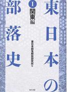 東日本の部落史 1 関東編
