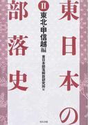 東日本の部落史 2 東北・甲信越編