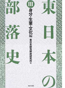 東日本の部落史 3 身分・生業・文化編