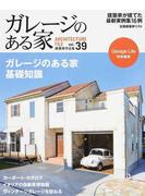 ガレージのある家 建築家作品集 vol.39 特集ガレージのある家基礎知識