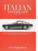 ITALIAN VINTAGE LIFE イタリアの銘品を愉しむ