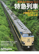 RM Archives Vol.2 特急列車 (NEKO MOOK)(NEKO MOOK)