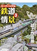スーパーリアル鉄道情景 Nゲージレイアウトで再現する名シーン vol.3
