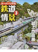 スーパーリアル鉄道情景 Nゲージレイアウトで再現する名シーン vol.3 (NEKO MOOK RM MODELS ARCHIVE)(NEKO MOOK)