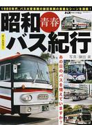 昭和青春バス紀行 あの日のバスを憶えていますか?