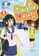 Radio Lady 2 (ぽにきゃんBOOKS)