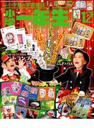 小学一年生 2017年 12月号 [雑誌]