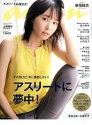 an・an (アン・アン) 2017年 11/1号 [雑誌]