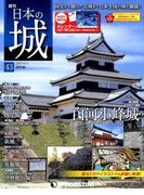 日本の城 改訂版 2017年 11/21号 [雑誌]