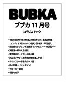 BUBKA コラムパック 2017年11月号(BUBKA)