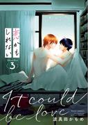 恋かもしれない 3【電子特典付き】(フルールコミックス)