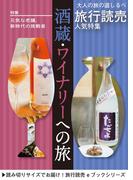 旅行読売17年11月号「酒蔵・ワイナリーへの旅」
