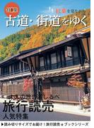 旅行読売17年11月号「紅葉を見ながら 古道・街道をゆく」