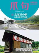爪句@北海道の駅-石北本線・宗谷本線【HOPPAライブラリー】