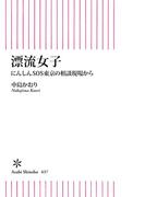 漂流女子 にんしんSOS東京の相談現場から(朝日新書)