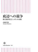 底辺への競争 格差放置社会ニッポンの末路(朝日新書)