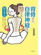 背骨から自律神経を整える