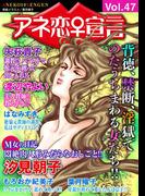 アネ恋♀宣言 Vol.47(アネ恋♀宣言)
