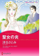 ハーレクインコミックス セット 2016年 vol.127(ハーレクインコミックス)