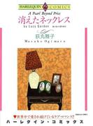 ハーレクインコミックス セット 2016年 vol.122(ハーレクインコミックス)
