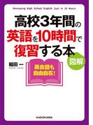 図解 高校3年間の英語を10時間で復習する本(中経の文庫)