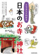 イラストでわかる 日本のお寺と神社(中経の文庫)