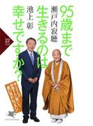 95歳まで生きるのは幸せですか?(PHP新書)
