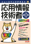 ニュースペックテキスト 応用情報技術者 平成29・30年版(TAC出版)(TAC出版)