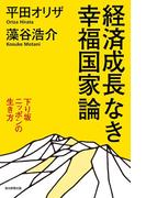 経済成長なき幸福国家論(毎日新聞出版)