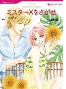 ハーレクインコミックス セット 2016年 vol.119(ハーレクインコミックス)