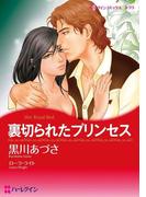ハーレクインコミックス セット 2016年 vol.116(ハーレクインコミックス)