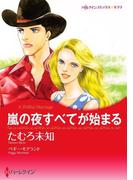 ハーレクインコミックス セット 2016年 vol.113(ハーレクインコミックス)