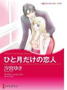 ハーレクインコミックス セット 2016年 vol.111(ハーレクインコミックス)