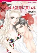 ハーレクインコミックス セット 2016年 vol.105(ハーレクインコミックス)