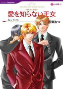 ハーレクインコミックス セット 2016年 vol.104(ハーレクインコミックス)
