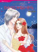 ハーレクインコミックス セット 2016年 vol.103(ハーレクインコミックス)