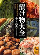 漬け物大全 世界の発酵食品探訪記(講談社学術文庫)