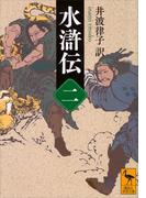 水滸伝 (二)(講談社学術文庫)