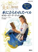 Disney 美女と野獣 本にとらわれたベル ロスト・イン・ア・ブック(講談社KK文庫)